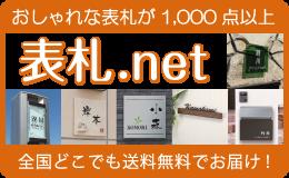 表札.net
